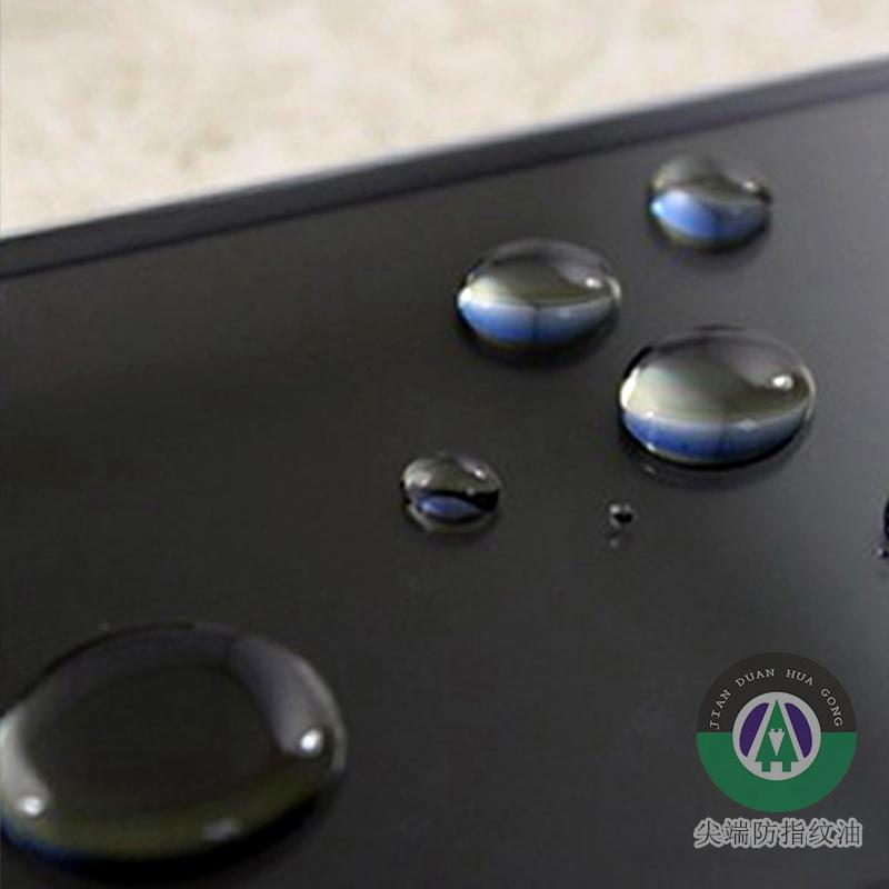 手機玻璃防指紋油.jpg