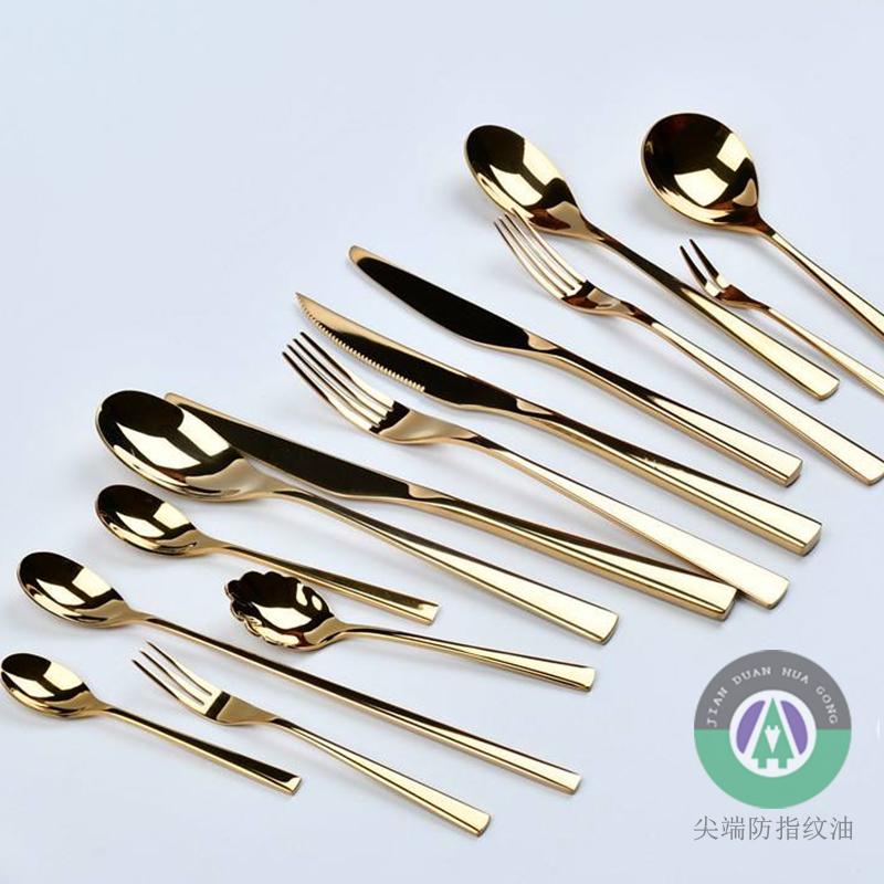 食品級納米防指紋油.jpg